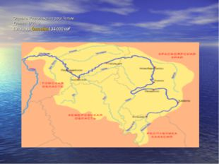 Справка. Расположение реки Чулым. Длинна- 1799км. Площадь бассейна134000 км²