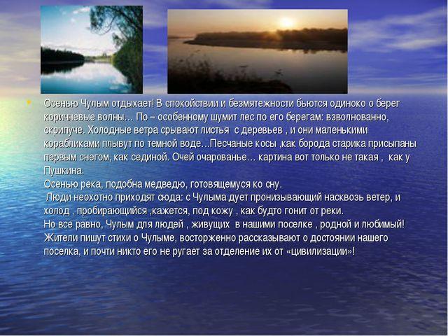 Осенью Чулым отдыхает! В спокойствии и безмятежности бьются одиноко о берег к...