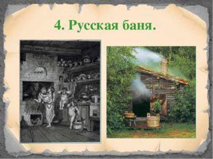4. Русская баня.