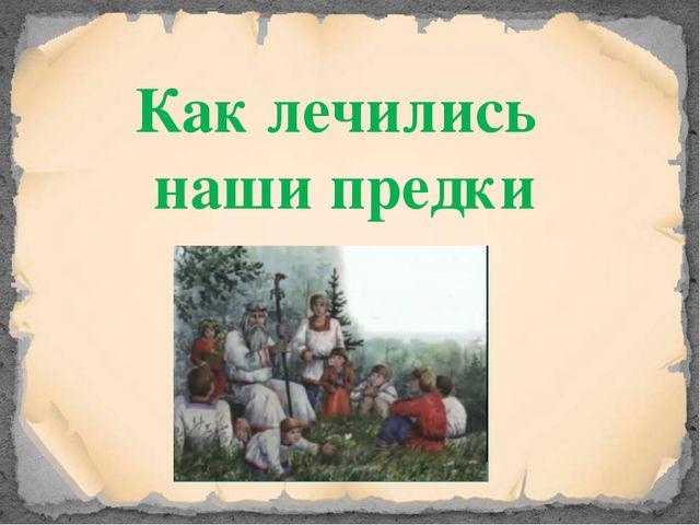 Как лечились наши предки