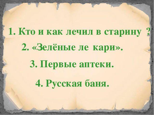 1. Кто и как лечил в старину́? 2. «Зелёные ле́кари». 3. Первые аптеки. 4. Рус...