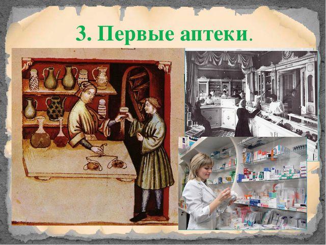 3. Первые аптеки.