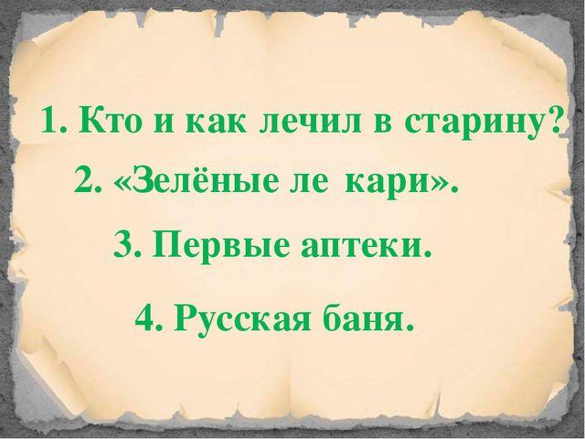 1. Кто и как лечил в старину? 2. «Зелёные ле́кари». 3. Первые аптеки. 4. Русс...