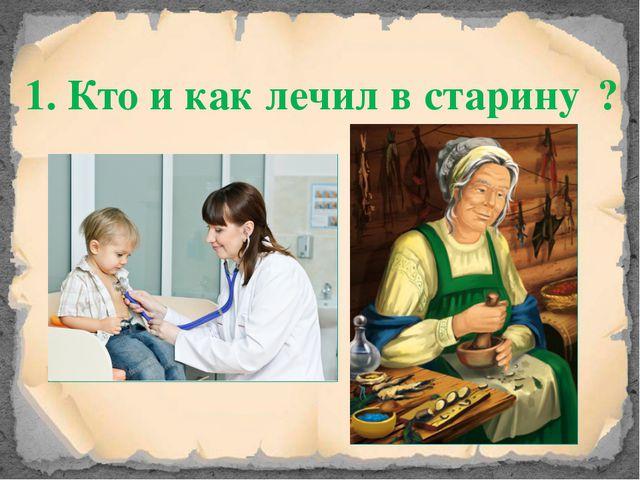 1. Кто и как лечил в старину́?