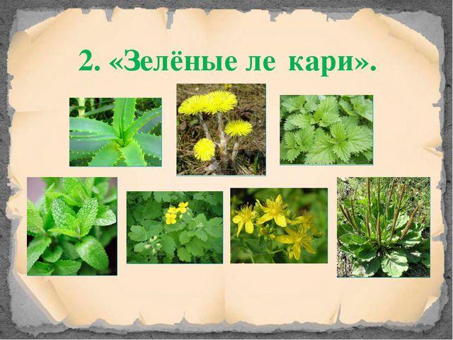 2. «Зелёные ле́кари».