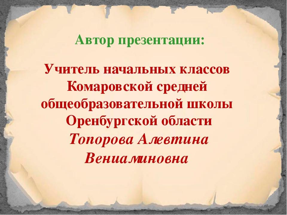 Автор презентации: Учитель начальных классов Комаровской средней общеобразова...