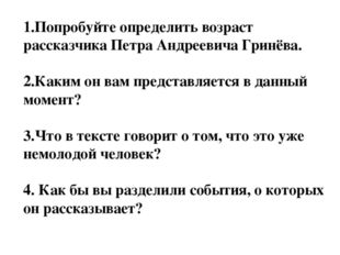 1.Попробуйте определить возраст рассказчика Петра Андреевича Гринёва. 2.Каким