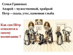Семья Гриневых Андрей – мужественный, храбрый Петр – скала, утес, каменная гл
