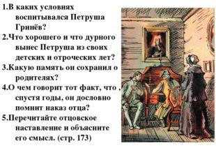 В каких условиях воспитывался Петруша Гринёв? Что хорошего и что дурного выне