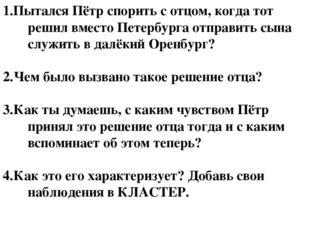 Пытался Пётр спорить с отцом, когда тот решил вместо Петербурга отправить сын
