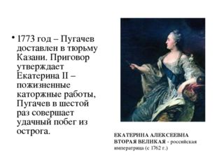 ЕКАТЕРИНА АЛЕКСЕЕВНА ВТОРАЯ ВЕЛИКАЯ - российская императрица (с 1762 г.) 1773