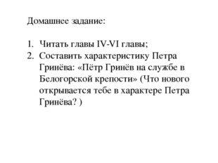 Домашнее задание: Читать главы IV-VI главы; Составить характеристику Петра Гр