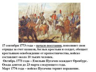 17 сентября 1773 года – начало восстания, пополняет свои отряды за счет казак