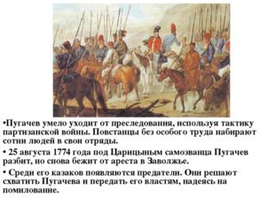 Пугачев умело уходит от преследования, используя тактику партизанской войны.