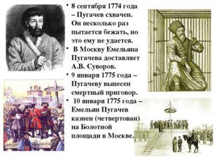 8 сентября 1774 года – Пугачев схвачен. Он несколько раз пытается бежать, но