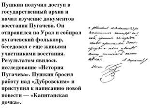Пушкин получил доступ в государственный архив и начал изучение документов вос