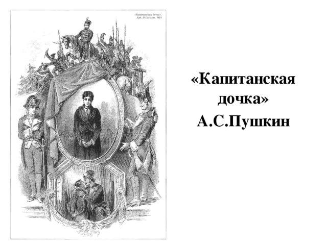 «Капитанская дочка» А.С.Пушкин