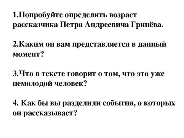 1.Попробуйте определить возраст рассказчика Петра Андреевича Гринёва. 2.Каким...