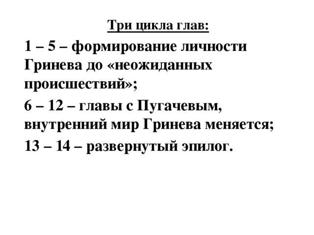 Три цикла глав: 1 – 5 – формирование личности Гринева до «неожиданных происше...