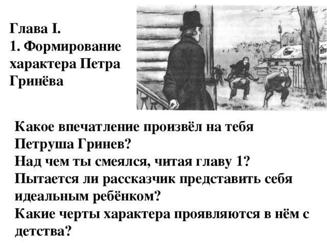 Глава I. 1. Формирование характера Петра Гринёва Какое впечатление произвёл н...