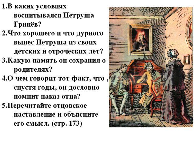 В каких условиях воспитывался Петруша Гринёв? Что хорошего и что дурного выне...