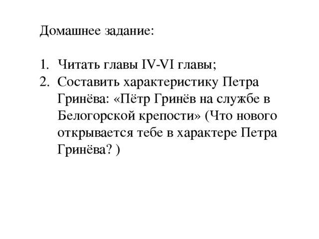 Домашнее задание: Читать главы IV-VI главы; Составить характеристику Петра Гр...