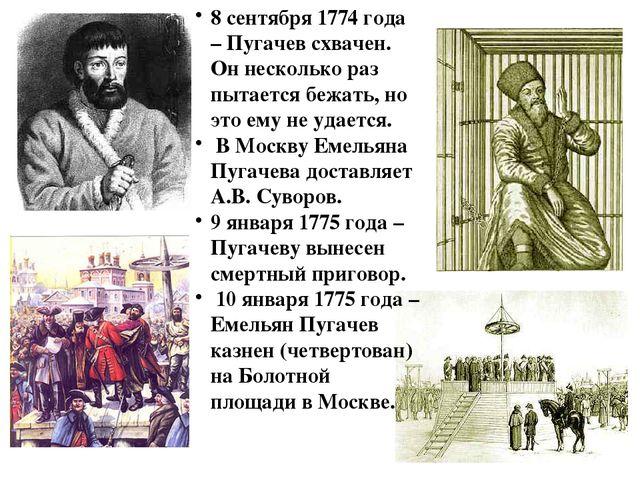8 сентября 1774 года – Пугачев схвачен. Он несколько раз пытается бежать, но...