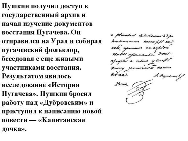 Пушкин получил доступ в государственный архив и начал изучение документов вос...