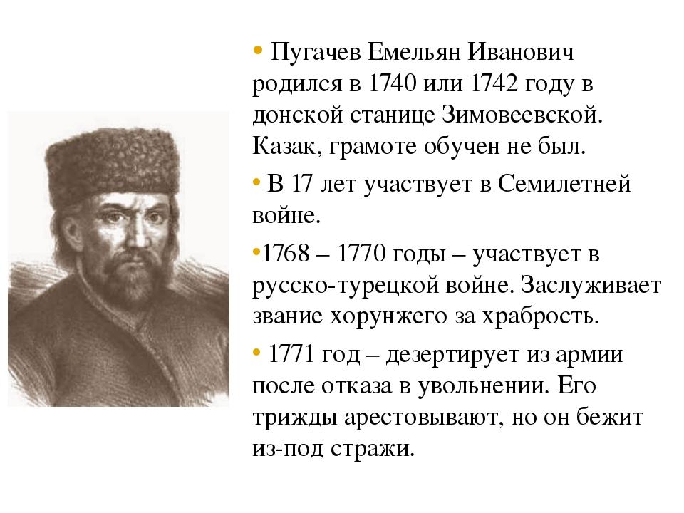 Пугачев Емельян Иванович родился в 1740 или 1742 году в донской станице Зимо...