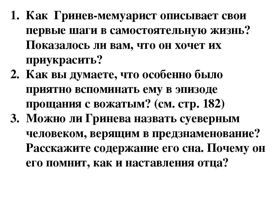 Как Гринев-мемуарист описывает свои первые шаги в самостоятельную жизнь? Пока...