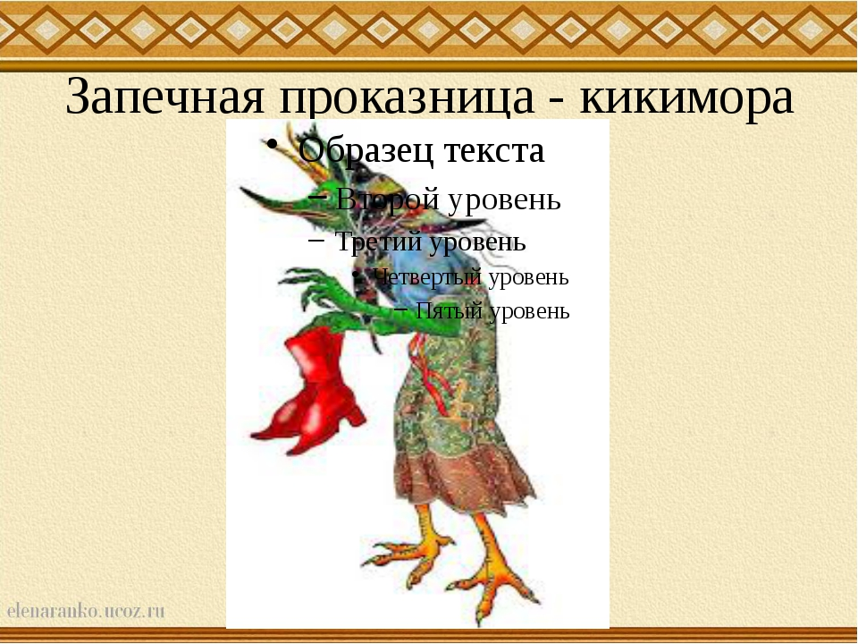 Запечная проказница - кикимора