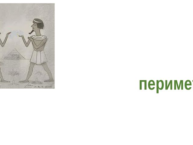 В древнем Египте границы земельных участков измеряли ходьбой. Египтяне шли по...