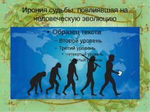 Ирония судьбы, повлиявшая на человеческую эволюцию Биологи хотели узнать, как