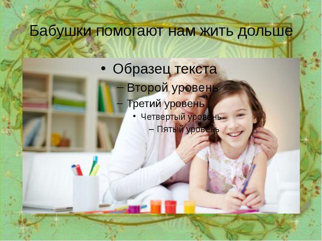 Бабушки помогают нам жить дольше Бабушки сделали нас теми, кто мыесть. Согла...