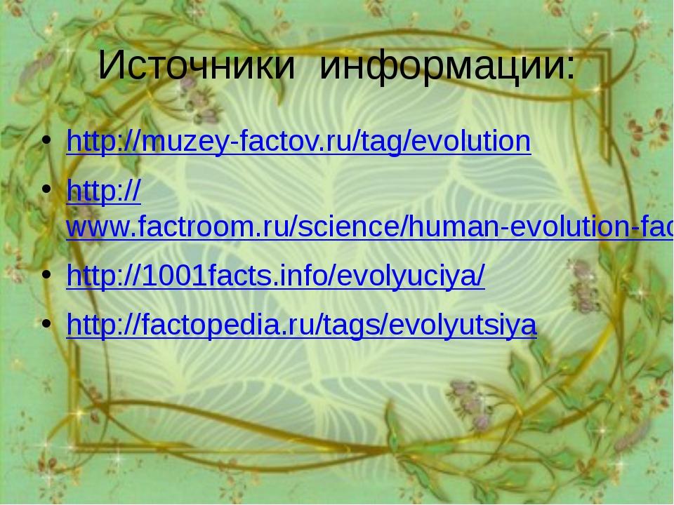 Источники информации: http://muzey-factov.ru/tag/evolution http://www.factroo...