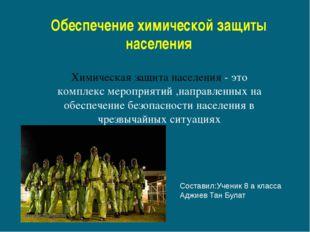 Обеспечение химической защиты населения Химическая защита населения - это ком