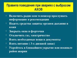 Правила поведения при авариях с выбросом АХОВ Включить радио или телевизор пр