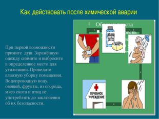 Как действовать после химической аварии При первой возможности примите душ. З