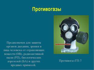 Противогазы Противогаз ГП-7 Предназначен для защиты органов дыхания, зрения