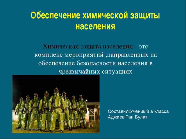 Обеспечение химической защиты населения Химическая защита населения - это ком...
