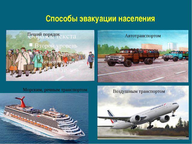 Способы эвакуации населения Пеший порядок Автотранспортом Морским, речным тра...