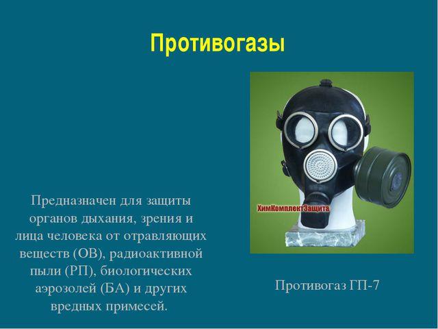 Противогазы Противогаз ГП-7 Предназначен для защиты органов дыхания, зрения...