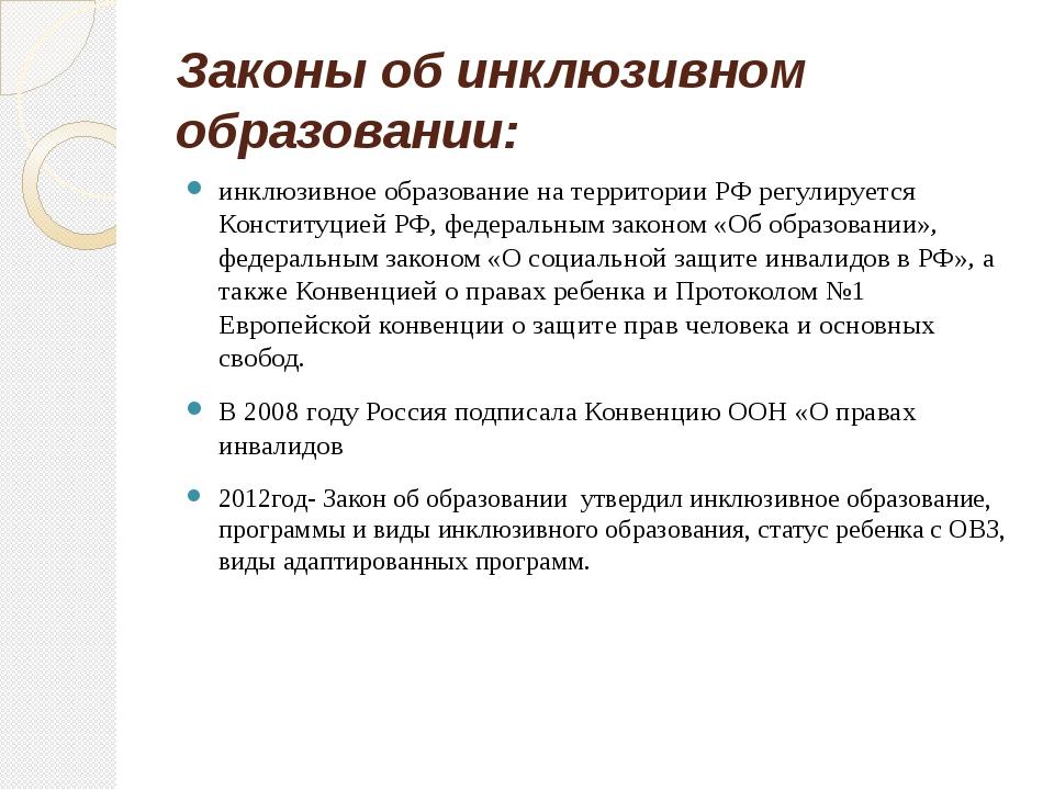 Законы об инклюзивном образовании: инклюзивное образование на территории РФ р...