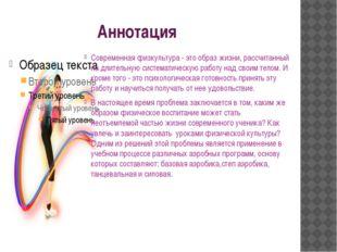 Аннотация Современная физкультура - это образ жизни, рассчитанный на длитель