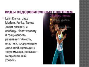 виды оздоровительных программ Latin Dance, Jazz Modern, Funky.Танец дарит ле
