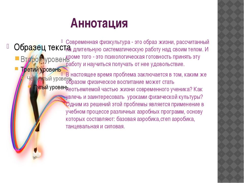 Аннотация Современная физкультура - это образ жизни, рассчитанный на длитель...