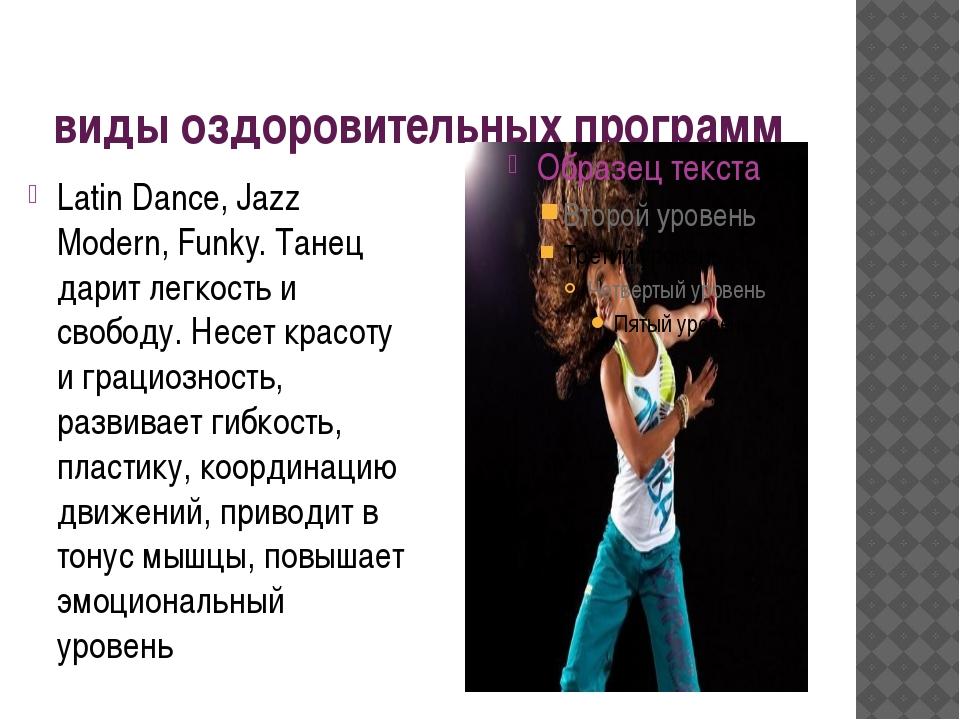 виды оздоровительных программ Latin Dance, Jazz Modern, Funky.Танец дарит ле...