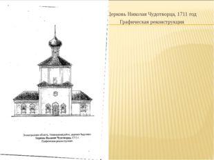 Церковь Николая Чудотворца, 1711 год Графическая реконструкция