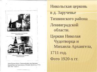Никольская церковь в д. Заручевье Тихвинского района Ленинградской области. Ц