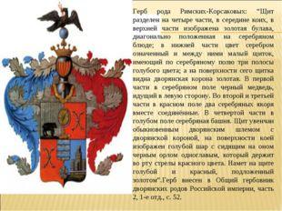 """Герб рода Римских-Корсаковых: """"Щит разделен на четыре части, в середине коих,"""